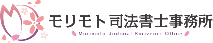 モリモト司法書士事務所